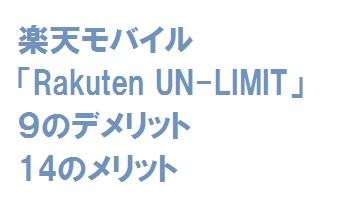 楽天モバイル「Rakuten UN-LIMIT」9のデメリットと14のメリット