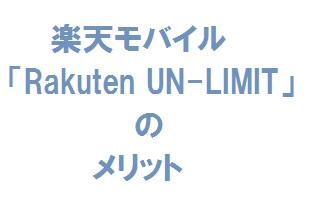 楽天モバイル 「Rakuten UN-LIMIT」 メリット