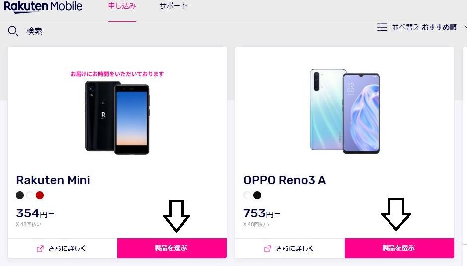 楽天モバイル購入製品の選択