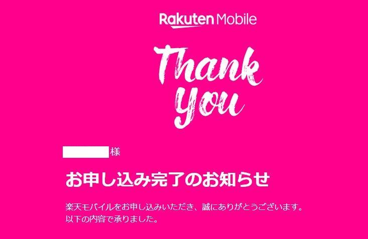楽天モバイル「Rakuten UN-LIMIT」申し込み事前準備と実際の手順で解説