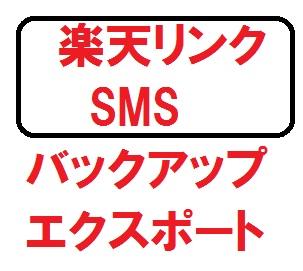 楽天リンクのSMSメッセージのバックアップ・エクスポートができない