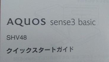 楽天モバイルの「AQUOS sense3 basic」APN接続設定の手順や注意点