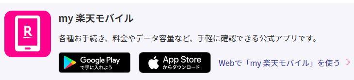 「my 楽天モバイル」の設定